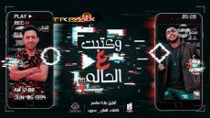 مهرجان وكتبت ع الحاله 2020 – أصحاب مش رجاله- علي سماره – محمد الفنان