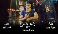 مهرجان دنيا البدع - هيما مانو و احمد ابو ماهر - اجدد مهرجانات 2020
