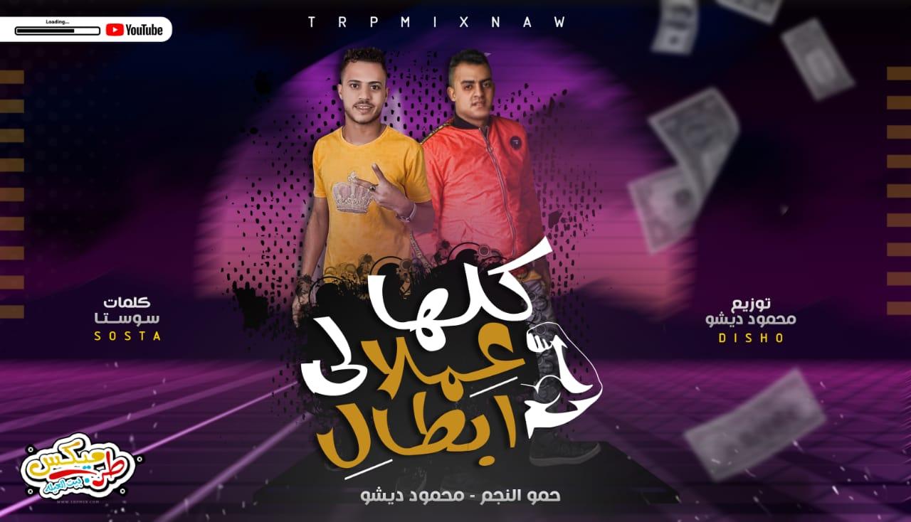 مهرجان كلها عملالي ابطال غناء محمود ديشو - محمد النجم - كلمات سوستا - توزيع محمود ديشو 2020