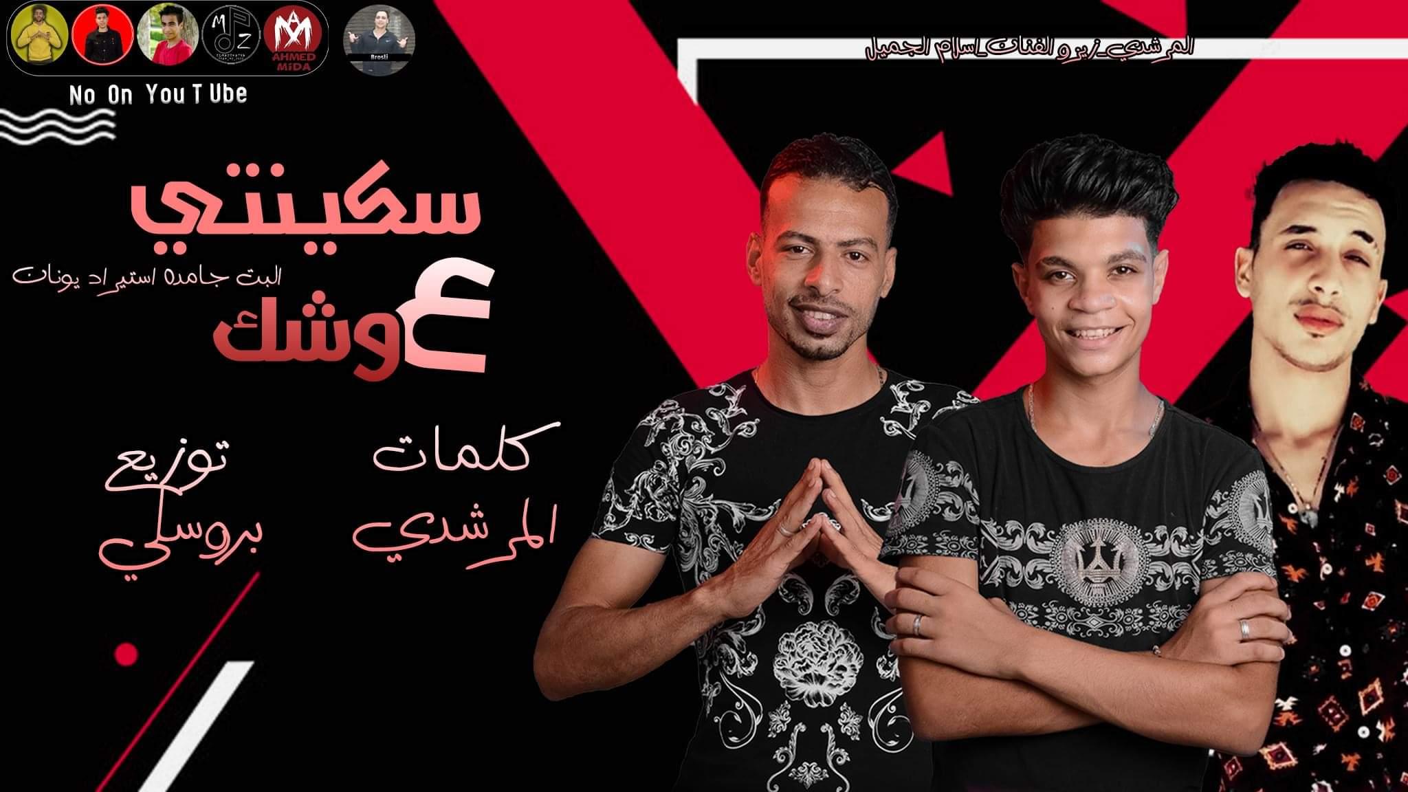 مهرجانات 2020 | مهرجان سكينتي علي وشك _ اسلام الجميل _ المرشدي _ زيزو الفنان _ اجدد المهرجانات 2020