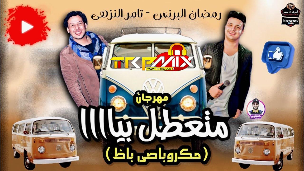 مهرجان متعطل بيا -مكروباصى باظ - رمضان البرنس - تامر النزهى - اجدد مهرجانات 2020