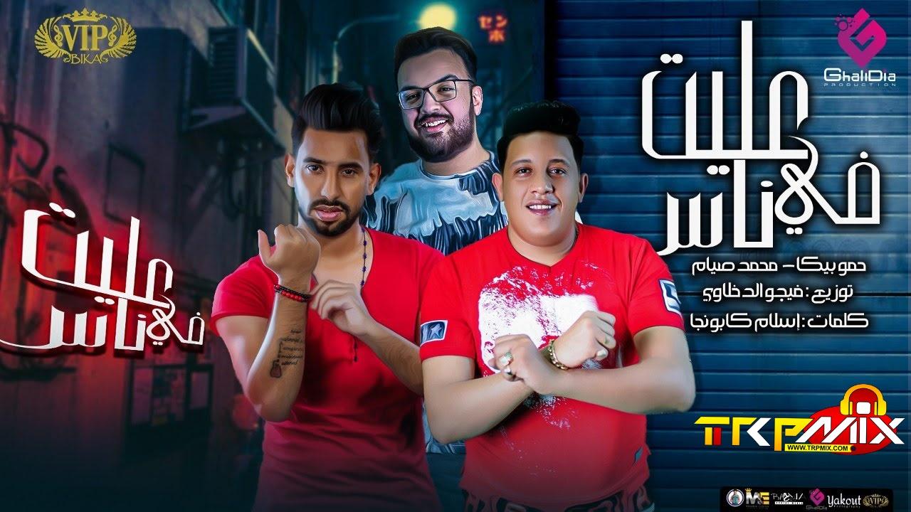"""مهرجان """" عليت في ناس """" حمو بيكا - محمد صيام - إنتاج غاليديا 2020"""
