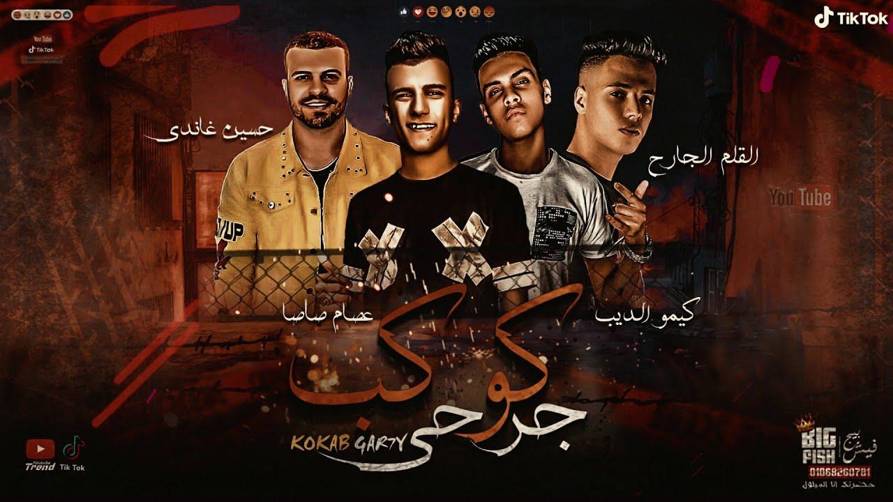 مهرجان كوكب جرحى2020 غناء حسين غاندى وعصام صاصا توزيع كيو الديب