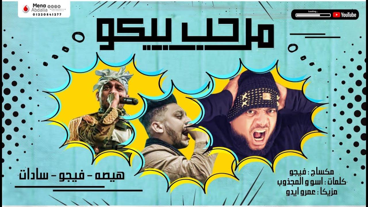 مهرجان مرحب بيكو 2020 غناء هيصه وفيجو والسادات