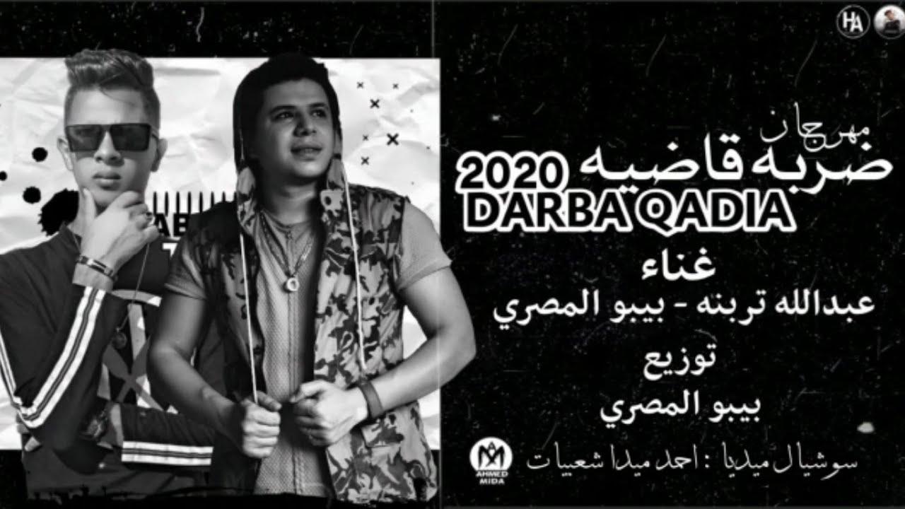 مهرجان ضربة قاضية - غناء عبد الله تربنه و بيبو المصرى - اجدد مهرجانات 2020