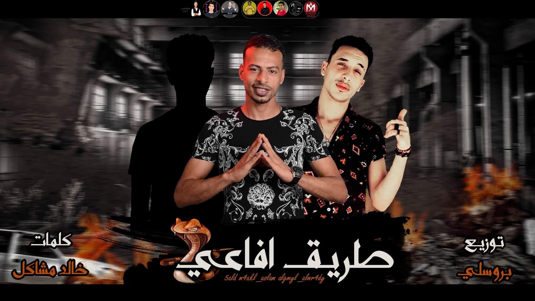 """مهرجان طريق افاعي _ اسلام الجميل _ المرشدي _ خالد """" بروسلي   اجدد المهرجانات 2020"""