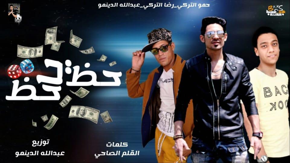 مهرجان حظ يا حظ - المحترفين - حمو التركى - رضا التركى - توزيع عبد الله الدينمو - مهرجانات 2020