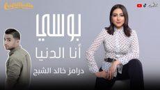 اغنية انا الدنيا غناء بوسي – ريمكس شعبي 2021 – توزيع درامز خالد الشبح 2020