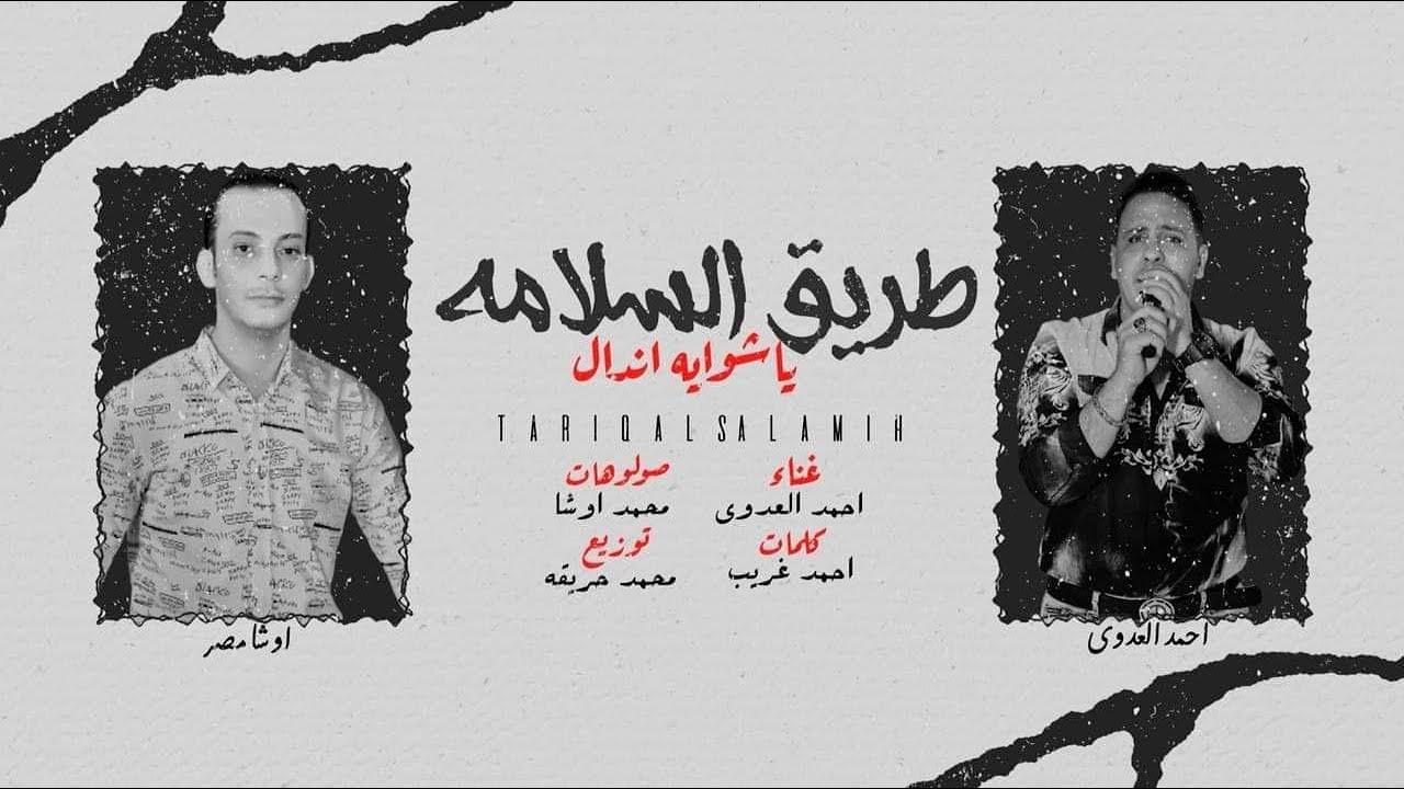 مهرجان طريق السلامه - يا شوية اندال - الاسد احمد العدوى و العالمى محمد اوشا - توزيع محمد حريقة 2020