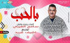 مهرجان بالحب 2021 غناء والحان سامح العربي – توزيع اشرف فريد | مهرجانات جديده 2020 2021