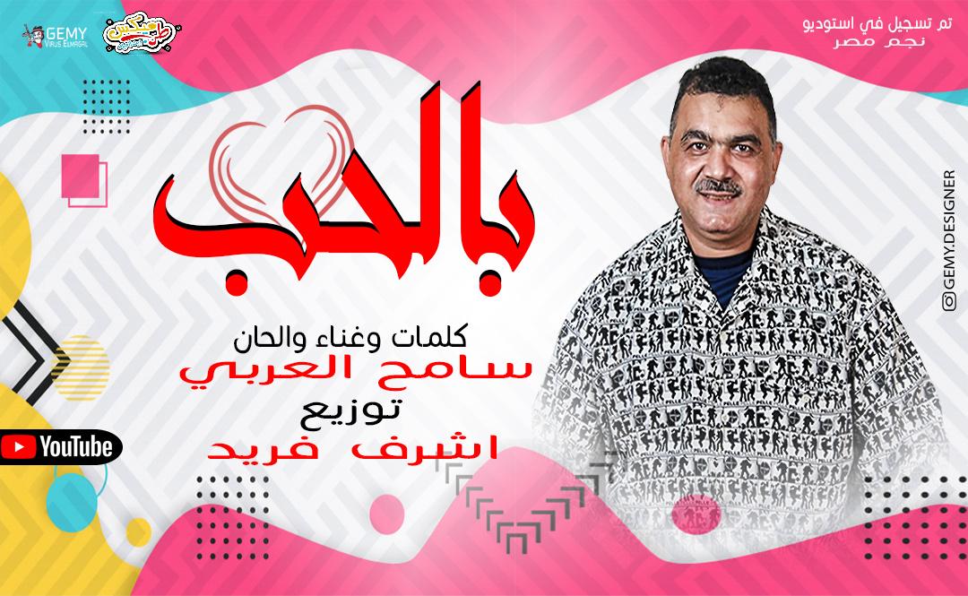 مهرجان بالحب 2021 غناء والحان سامح العربي - توزيع اشرف فريد | مهرجانات جديده 2020 2021