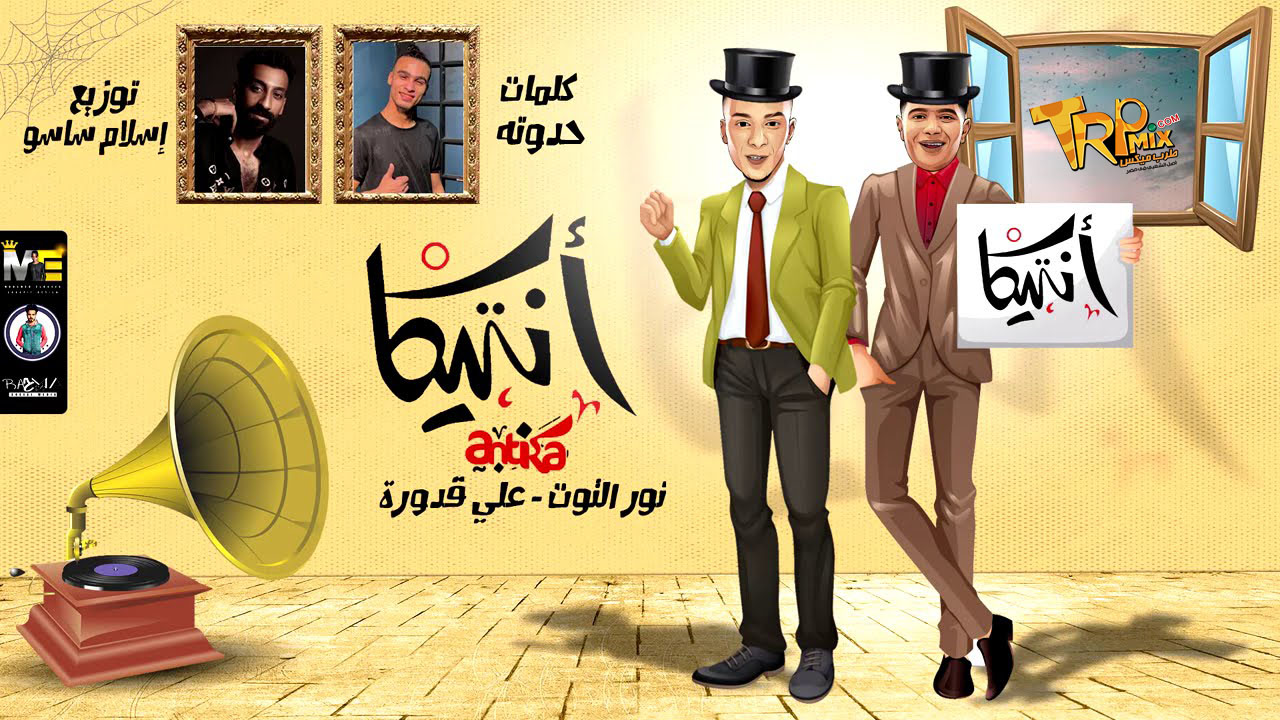 مهرجان انتيكا علي قدورة - نور التوت - توزيع اسلام ساسو 2021
