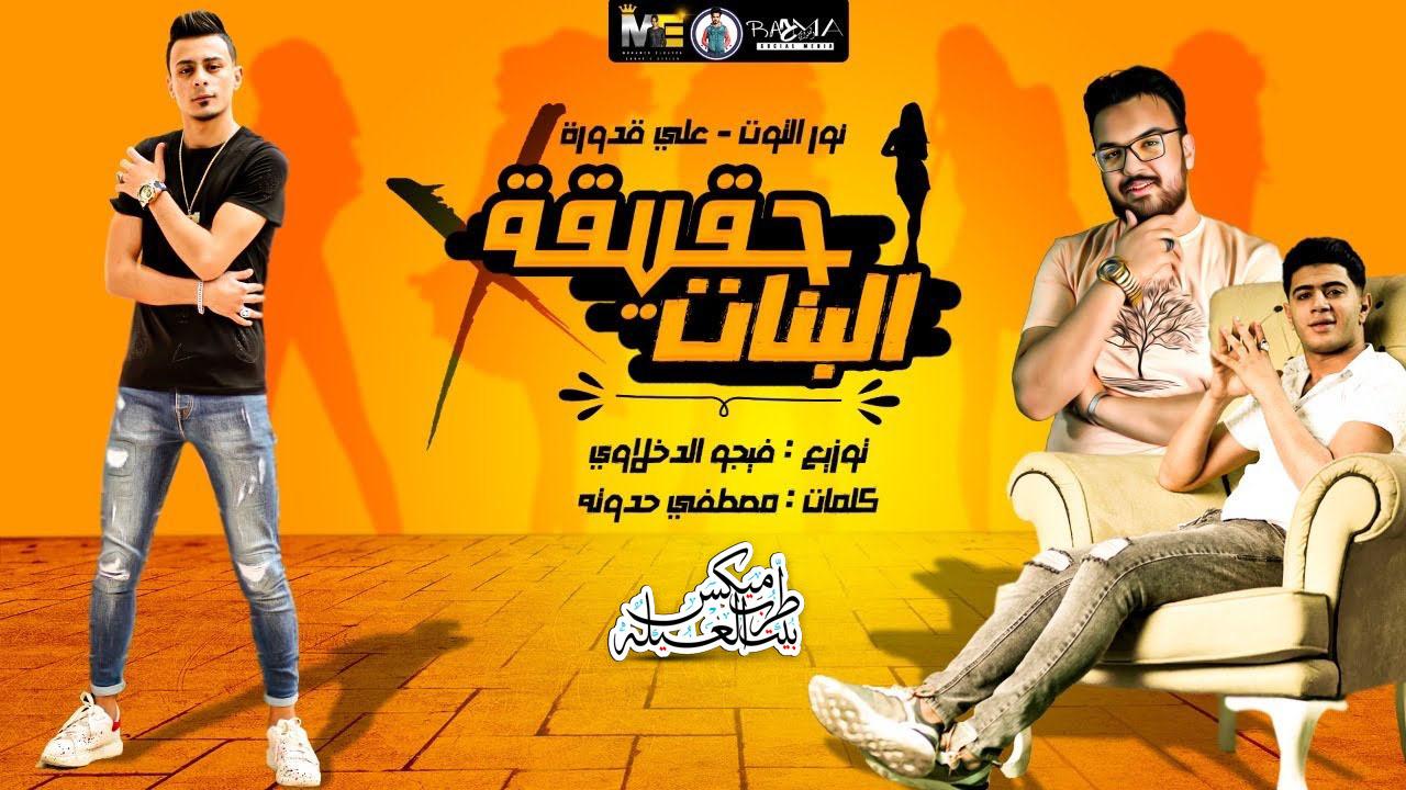 مهرجان حقيقه البنات ( انا عندي سؤال يحير ) نور التوت - علي قدورة - توزيع فيجو الدخلاوي 2021