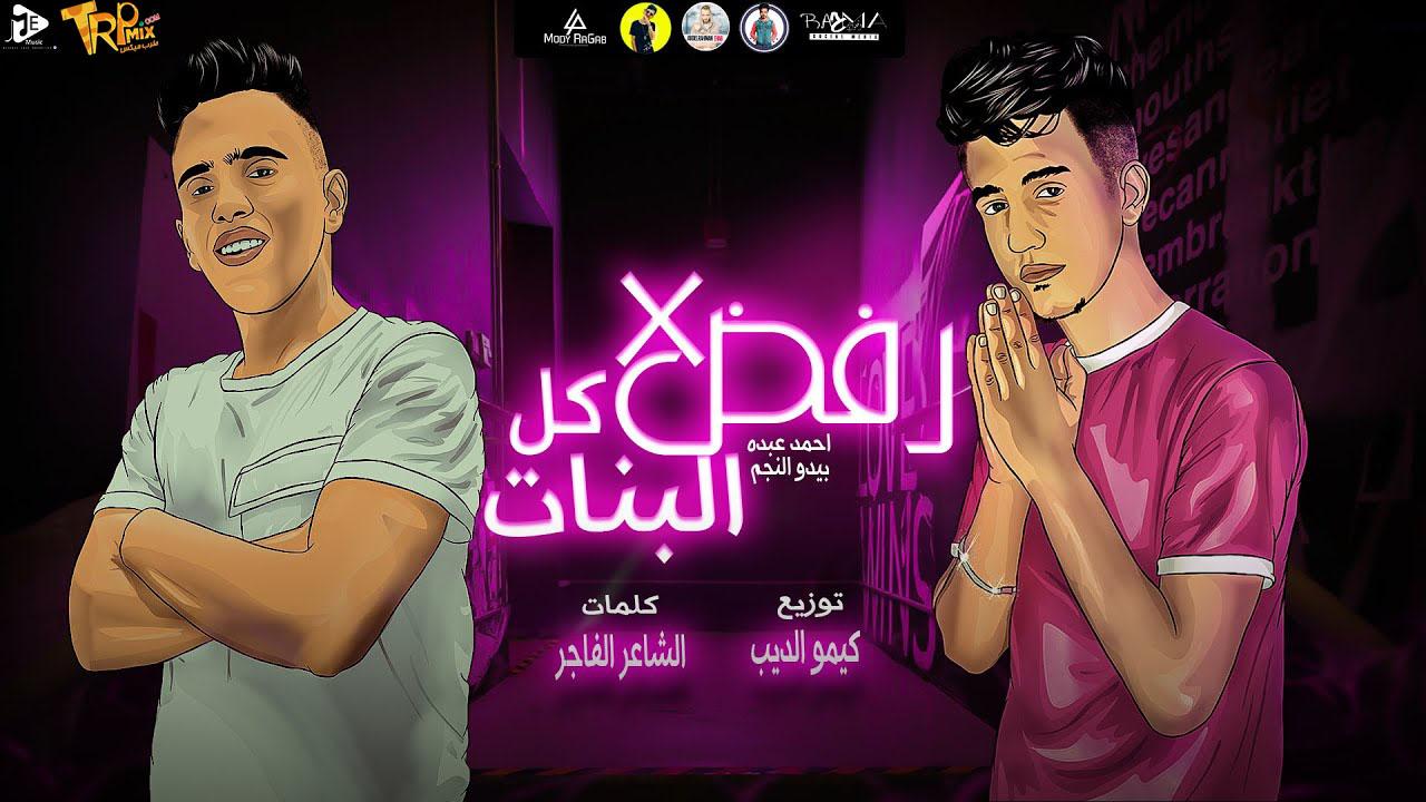 مهرجان رفض من كل البنات أحمد عبده - بيدو النجم
