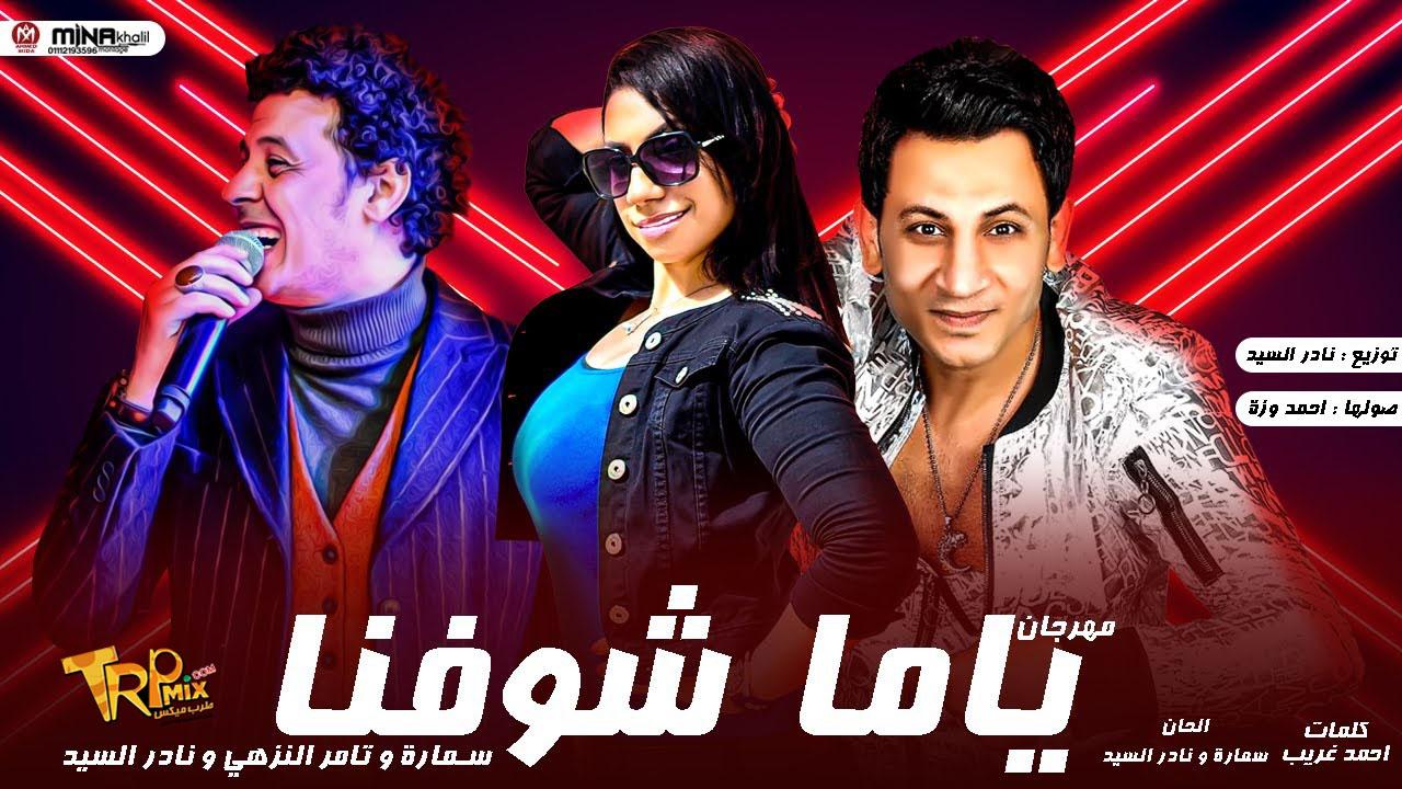 مهرجان ياما شوفنا غناء - سمارة - تامر النزهى - نادر السيد