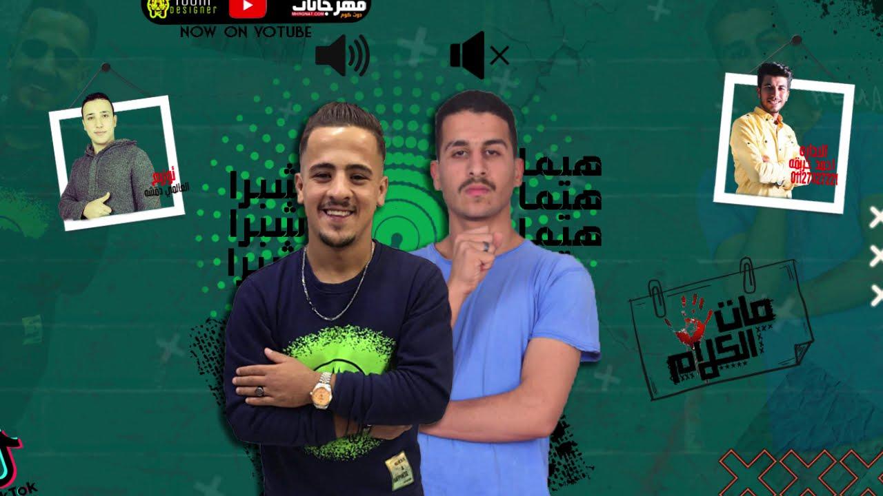 مهرجان مات الكلام غناء شبرا مصر وهيما سمير توزيع دقشه العالمي - اجدد مهرجانات 2020