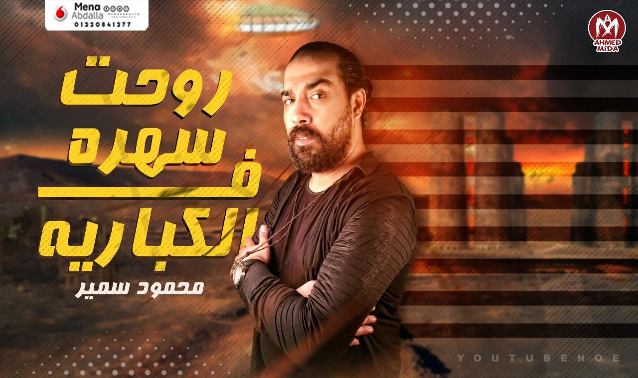 كليب روحت سهرة فى الكبارية - الرشاش محمود سمير