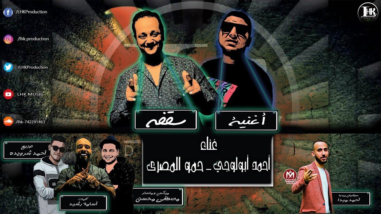 أغنيه سقفه - احمد ابو لوجى - حمو المصرى - توزيع احمد شرويده - اجدد اغانى 2020