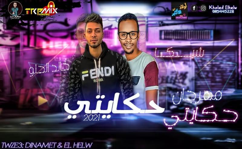 مهرجان حكايتي غناء شيكا - خالد الحلو 2021