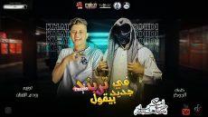 استماع وتحميل مهرجان في تريند جديد بيقول غناء امين خطاب – سعودي – توزيع بودي الفنان MP3