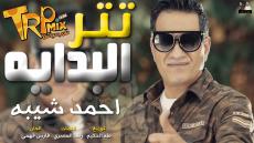اغنيه احمد شيبه البدايه تتر مسلسل البدايه لمحمد رجب رمضان 2021 – توزيع طه الحكيم | طرب ميكس 2021