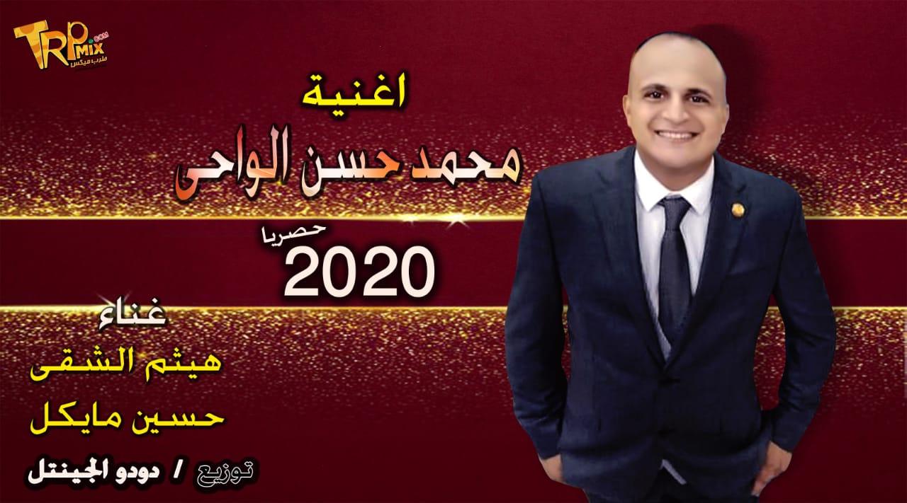 مهرجان محمد حسن الواحي - غناء حسين مايكل - هيثم الشقي - توزيع دودو الجنتل | مهرجانات 2020 - 2021