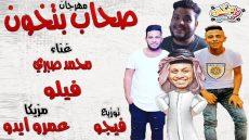 مهرجان صحاب بتخون غناء محمد صبري – فيلو  – مزيكا عمرو ايدو – توزيع مخترع المهرجانات احمد فيجو | 2020 – 2021