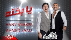 استماع وتحميل اغنية يا بخته غناء احمد سعد – هاني شاكر MP3
