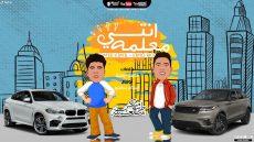 استماع وتحميل مهرجان انتي معلمة غناء عمر كمال – حمو بيكا – توزيع اسلام ساسو MP3