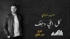 استماع وتحميل اغنية كل اللي وجعك غناء احمد السويسي – توزيع مادو الفظيع MP3