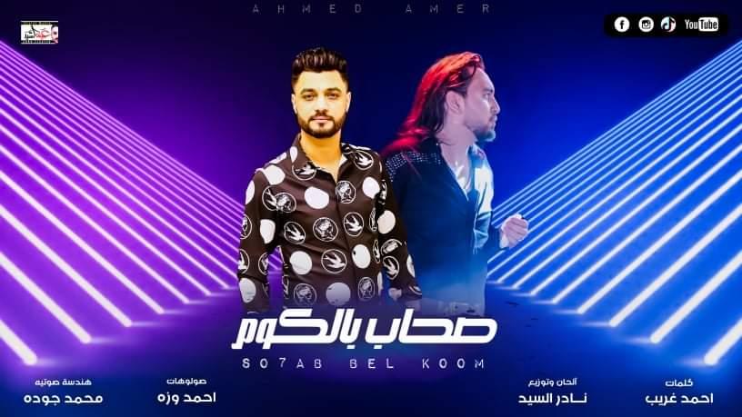 أغنية صحاب بالكوم - SO7AB BEL KOOM | احمد عامر وعبده الصغير - 2020