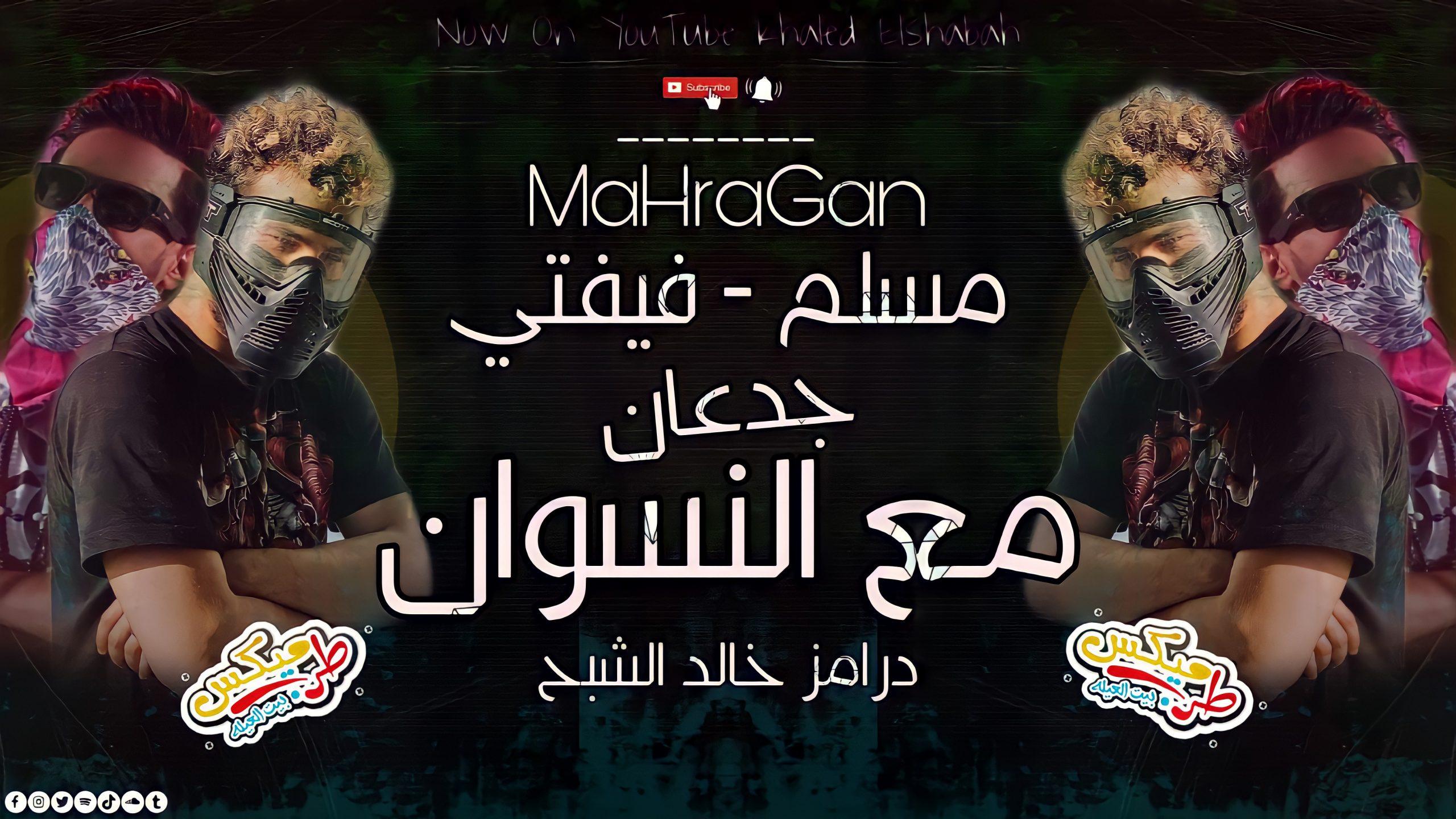 مهرجان جدعان مع النسوان غناء مسلم - فيفتي مصر - توزيع درامز خالد الشبح ريمكس 2021