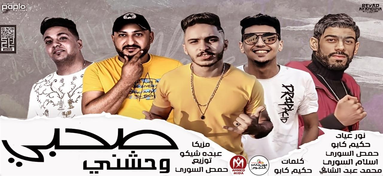 مهرجان صحبى وحشنى - نور عياد - حكيم كابو - حمص السورى - محمد عبد الشافى - مهرجانات 2021
