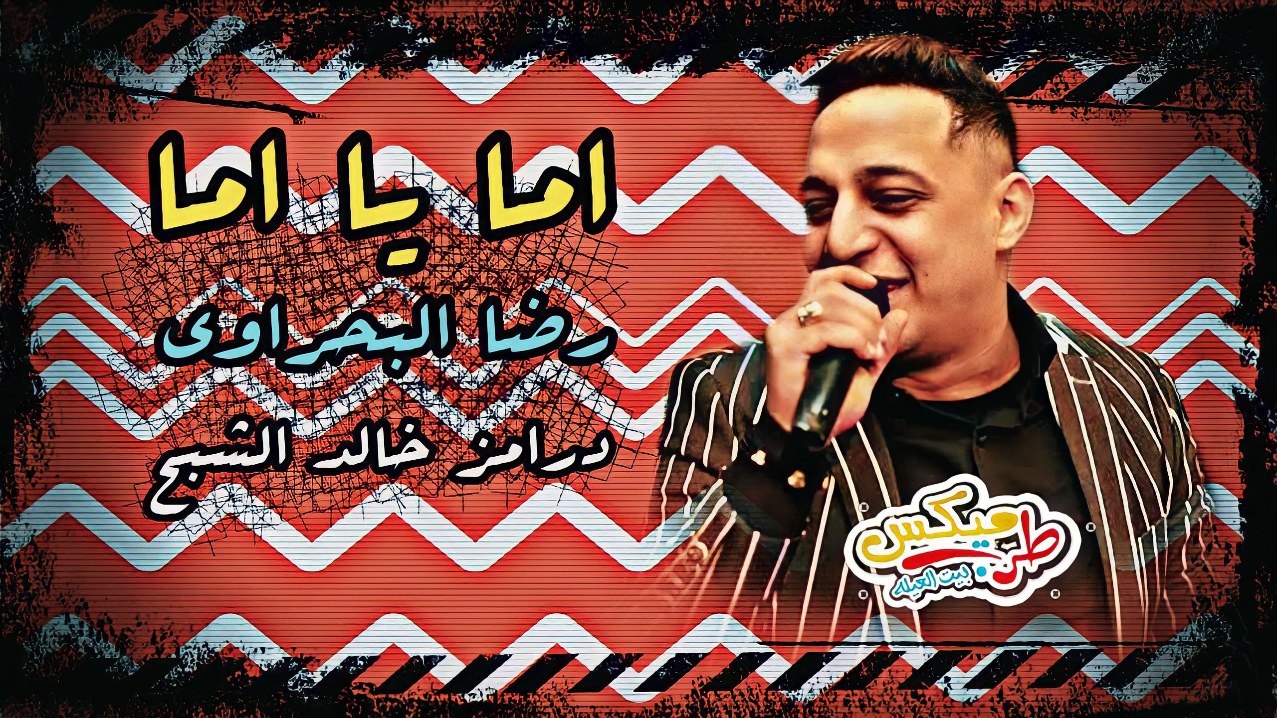 رضا البحراوي 2021 اغنية اما يا اما 2021 توزيع درامز خالد الشبح