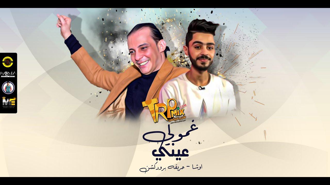 مزمار غمولي عيني - اوشا مصر - توزيع حريقة برودكشن 2021