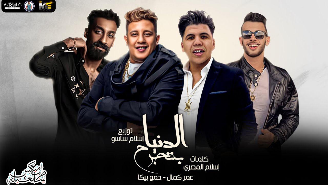 مهرجان الدنيا بتجرح حمو بيكا - عمر كمال - توزيع إسلام ساسو 2021