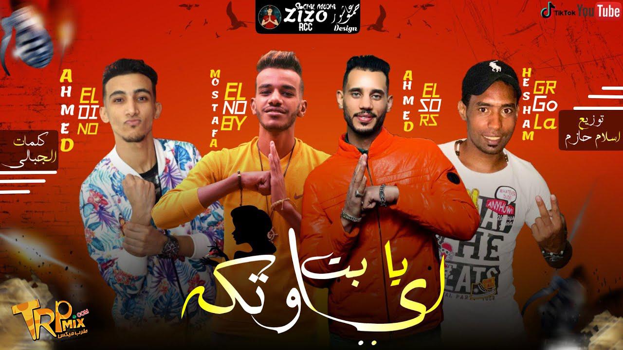 مهرجان اي يابت ياوتكة احمد دينو - مصطفي النوبي - الصورص - جرجولا توزيع اسلام حازم 2021