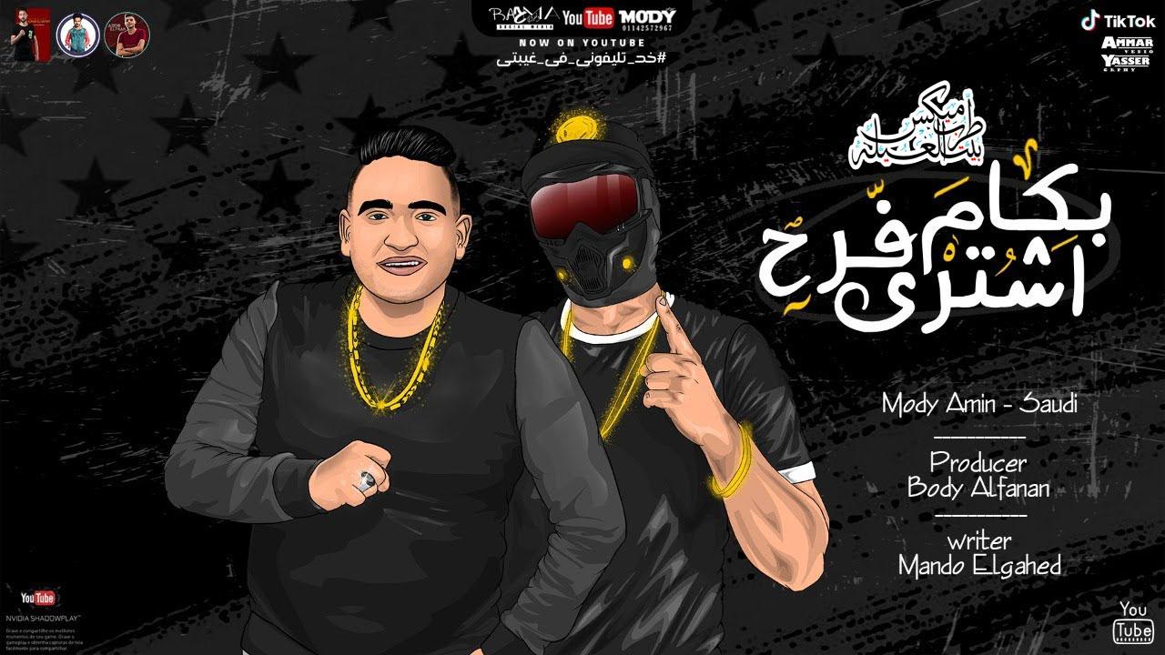 مهرجان بكام اشتري فرح (خد تليفوني في غيبتي) مودي امين - سعودي توزيع بودي الفنان