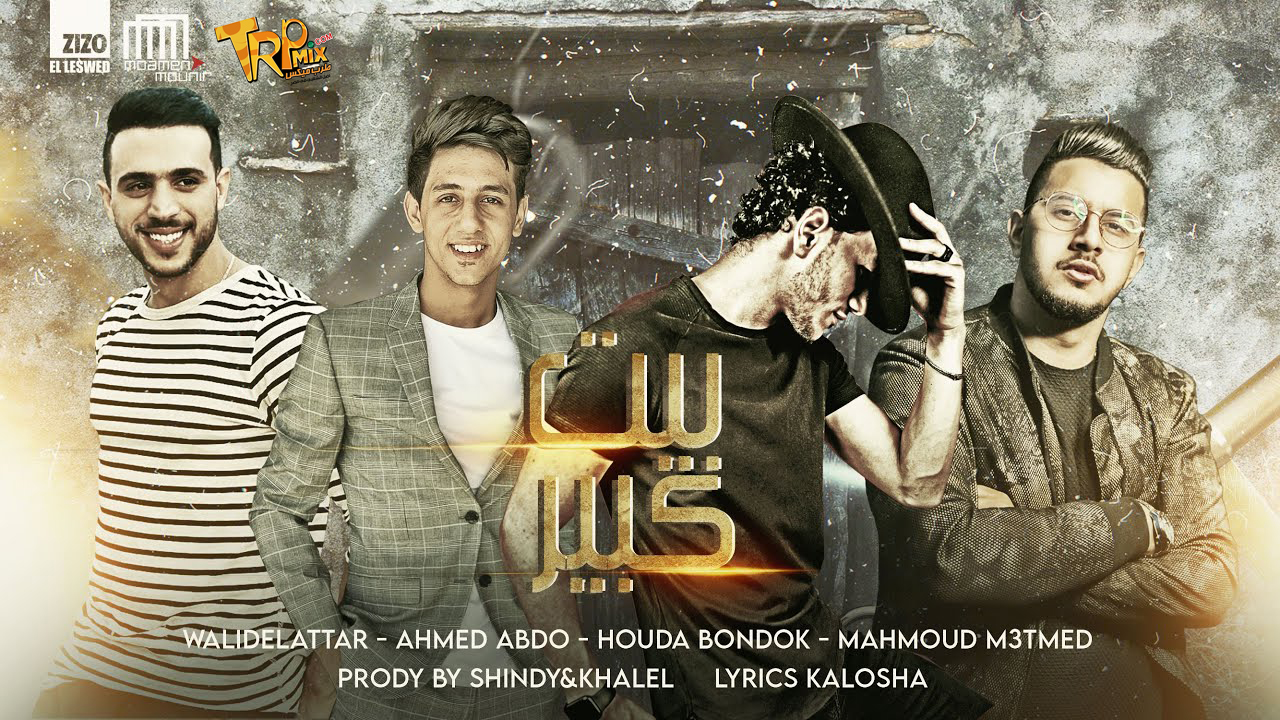 مهرجان بيت كبير احمد عبده - محمود معتمد - حوده بندق - وليد العطار توزيع شيندي وخليل
