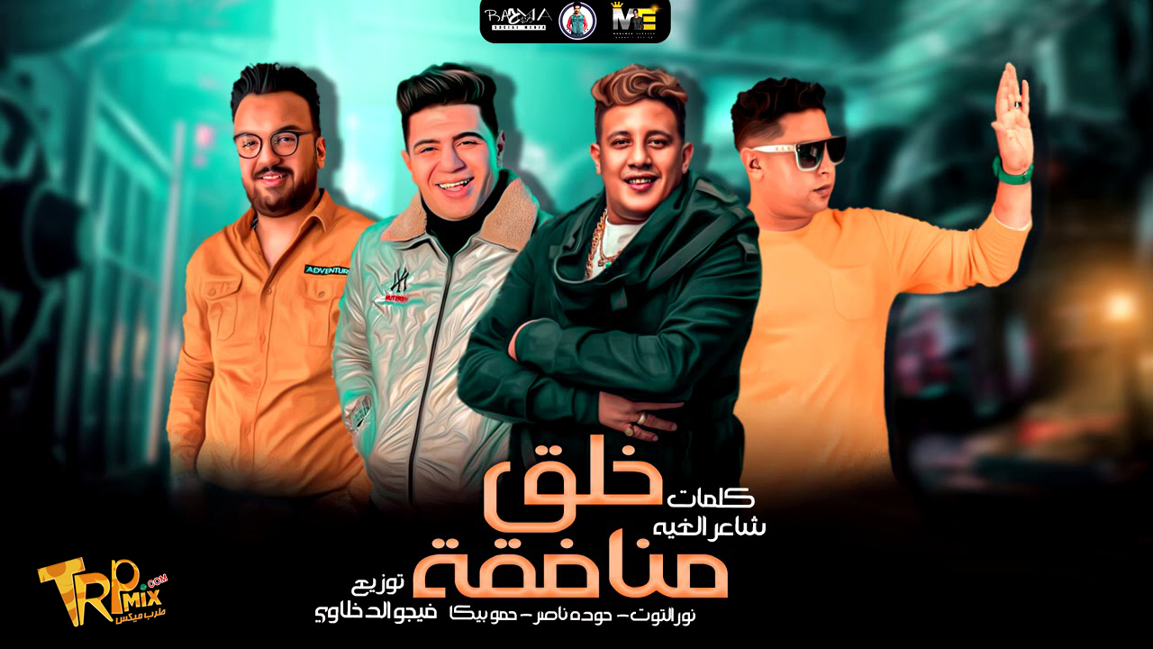 مهرجان خلق منافقه حمو بيكا - حوده ناصر - نور التوت - توزيع فيجو الدخلاوي 2021
