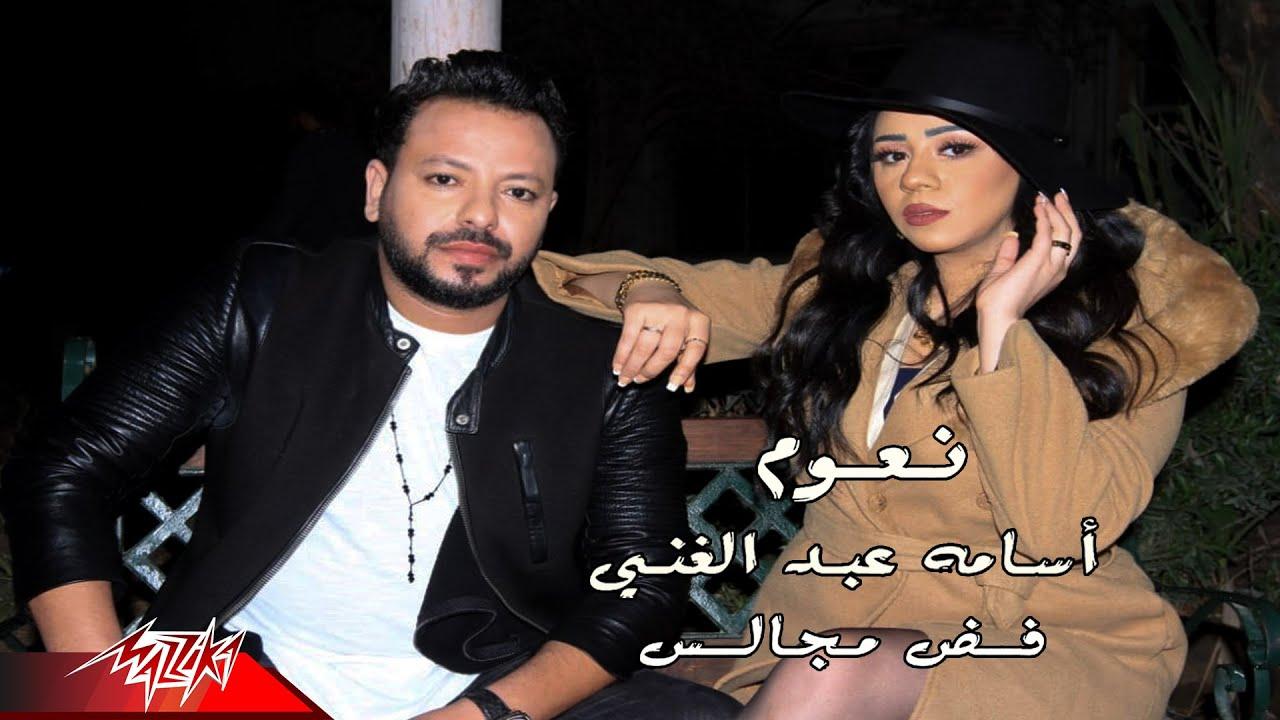 Naaoum Ft.Osama Abd El Ghaney - Fad Magales | Music Video - 2020 | نعوم و اسامة عبد الغني - فض مجالس