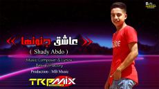 """أغنيه """"عاشق جنونها """"غناء شادي عبده توزيع والحان وكلمات بيبو المصري 2021"""