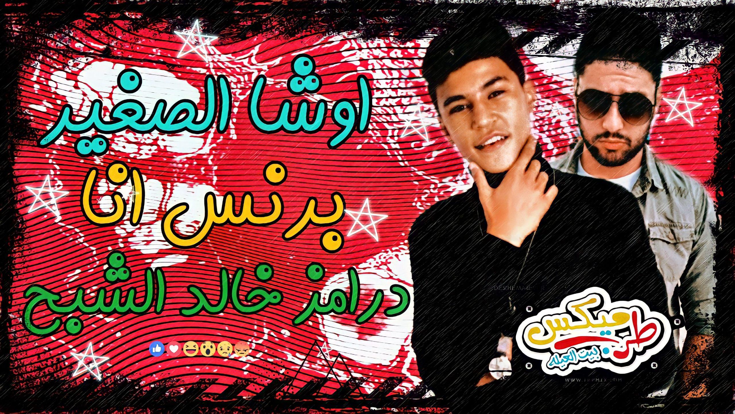 مهرجان برنس انا غناء اوشا الصغير - توزيع درامز خالد الشبح 2021