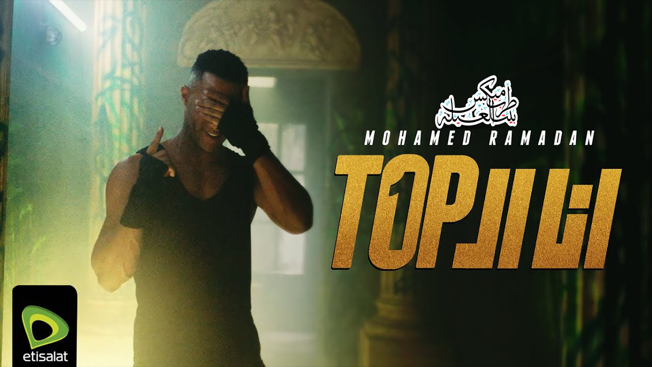 Mohamed Ramadan - El Top
