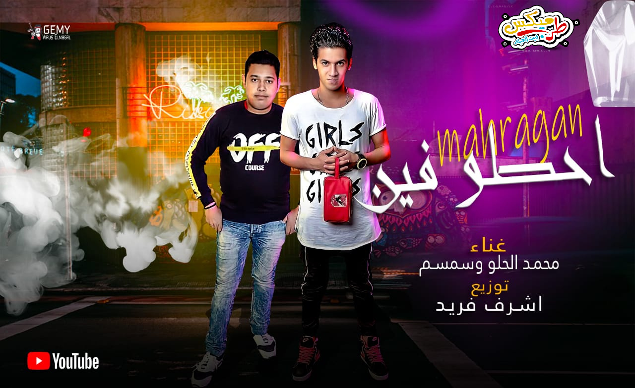 مهرجانات جديده 2021 مهرجان احطو فين غناء محمد الحلو - سمسم - توزيع اشرف فريد | جديد 2021 2020