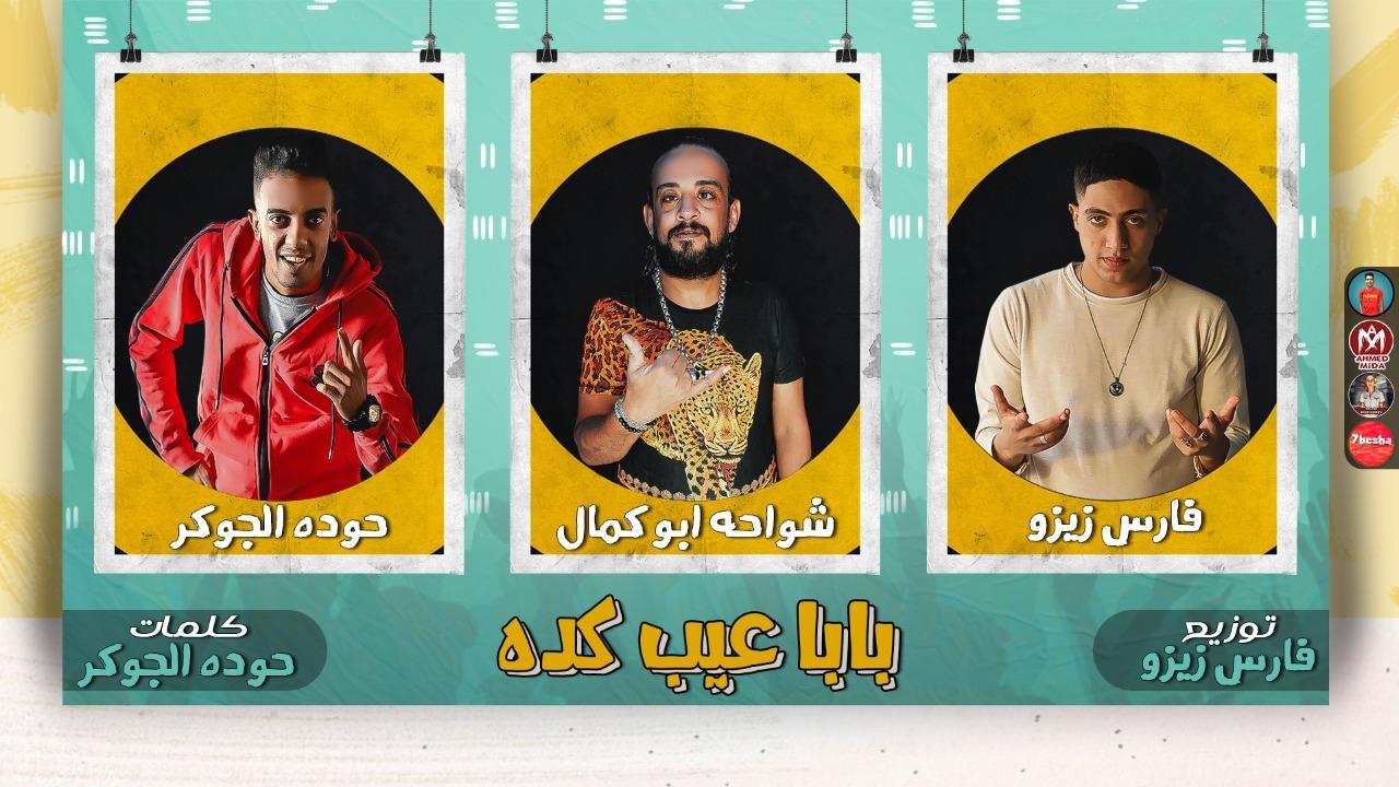 مهرجان بابا عيب كده - شواحه ابو كمال - فارس زيزو - حوده الجوكر - انتاج حبيشة برودكشن 2021