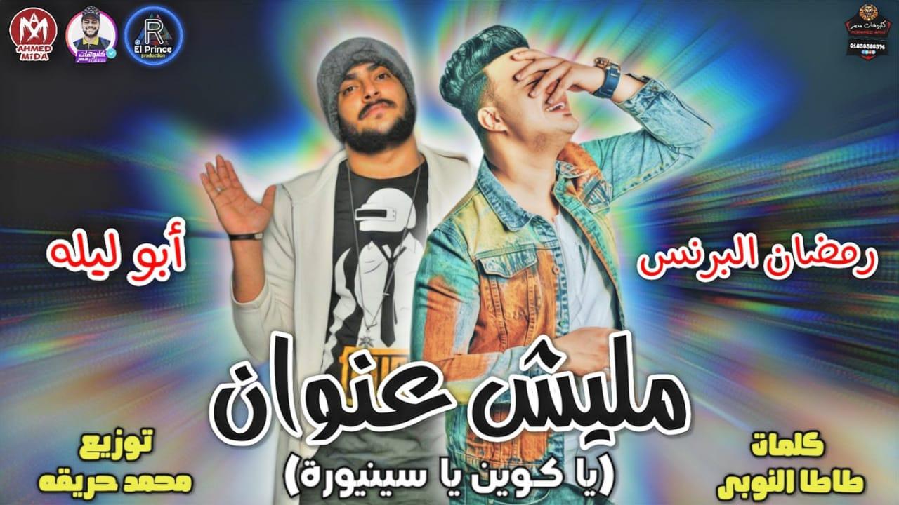 مهرجان مليش عنوان - يا كوين يا سينيورة - الهرم رمضان البرنس - ابو ليله - توزيع محمد حريقه - 2020