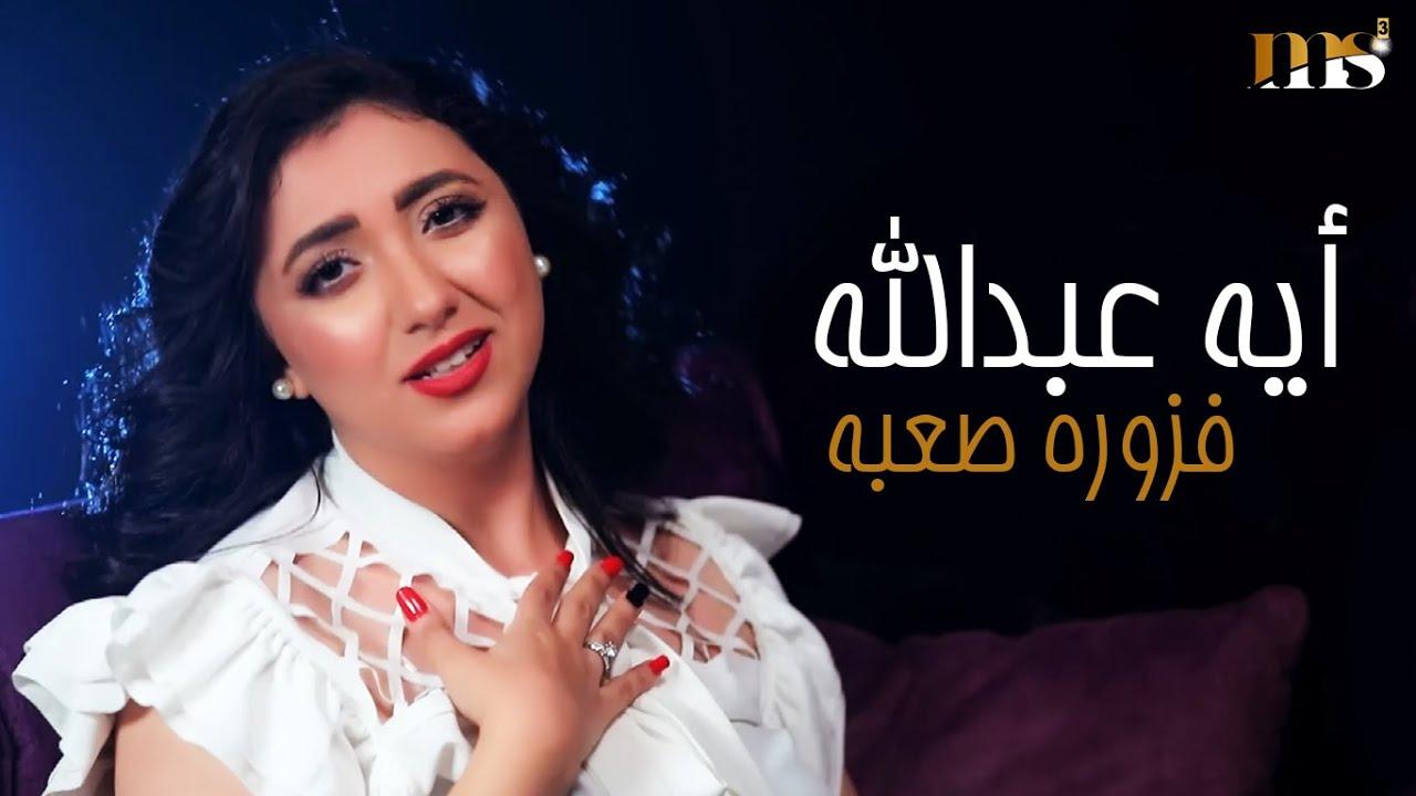 كليب فزورة صعبة - ايه عبدالله 2021