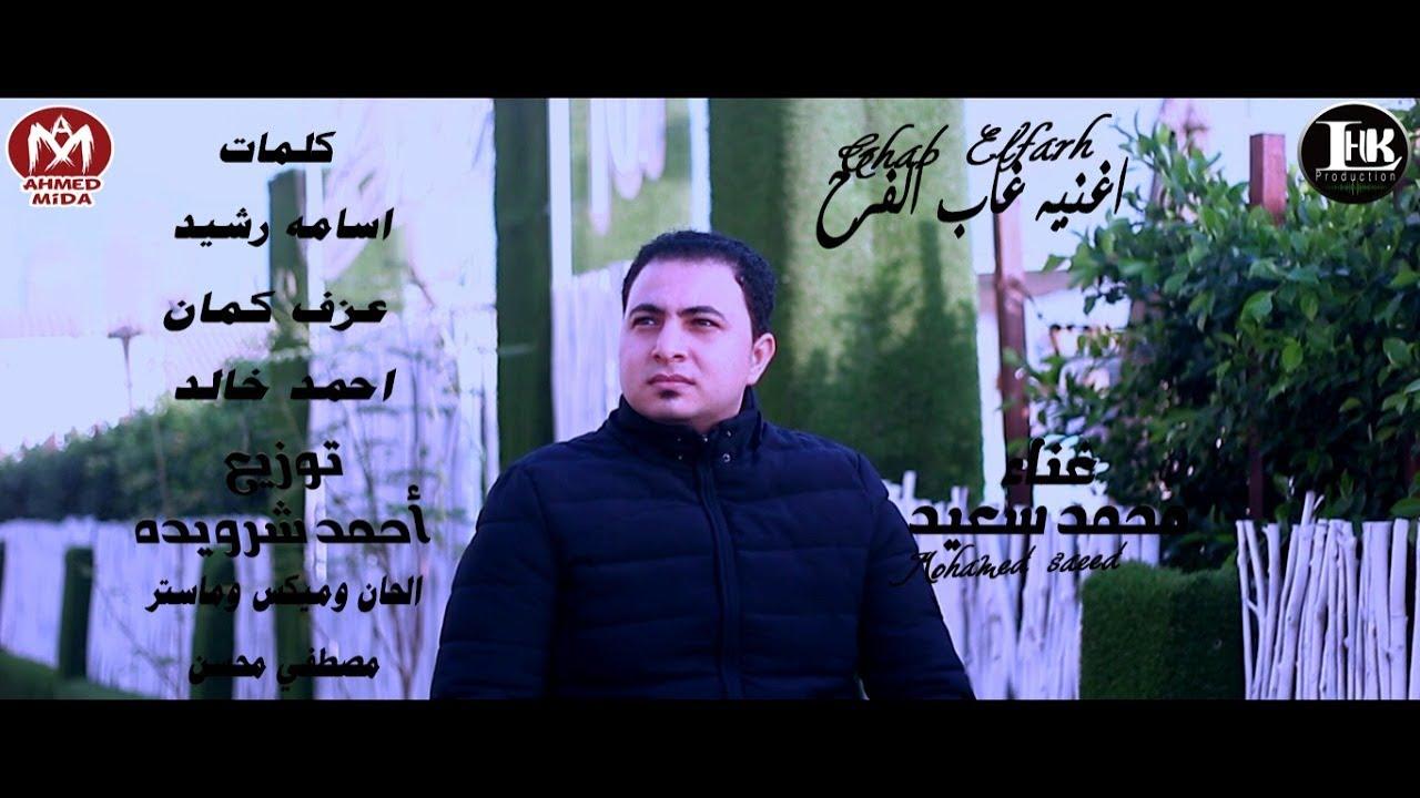 اغنية غاب الفرح - محمد سعيد - 2021 - Mohamed Saeed- Gab Elfarh