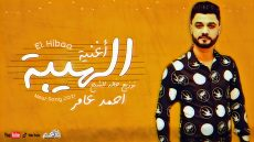 اغنية الهيبة  ( جدع مجدع وابن ابوه ) غناء احمد عامر توزيع درامز خالد الشبح 2021